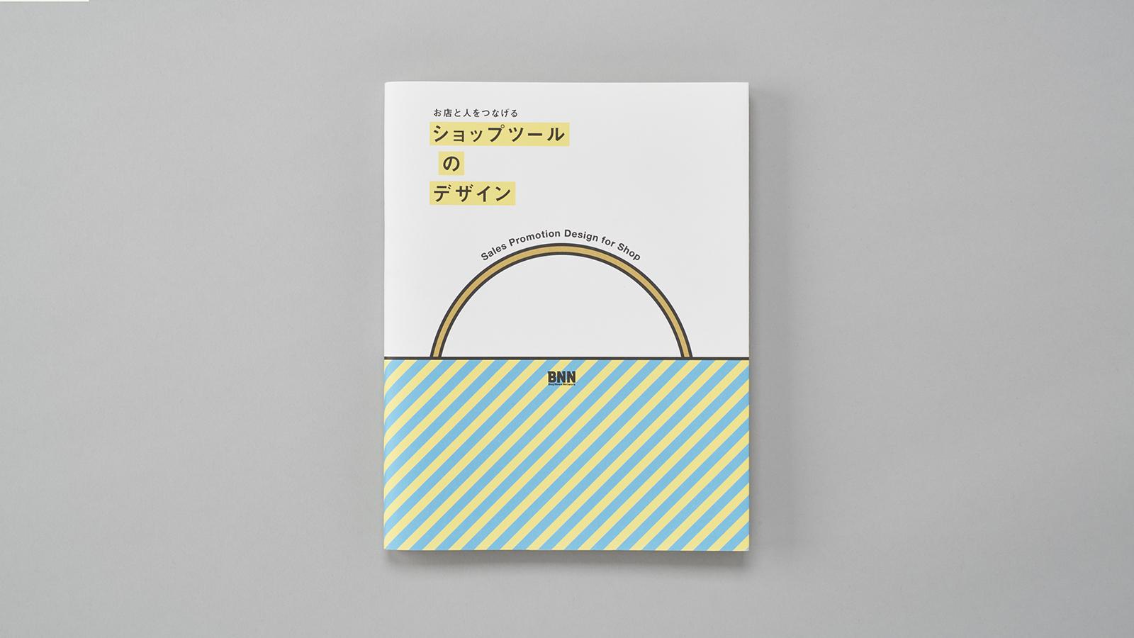 ショップツールのデザイン|BNN