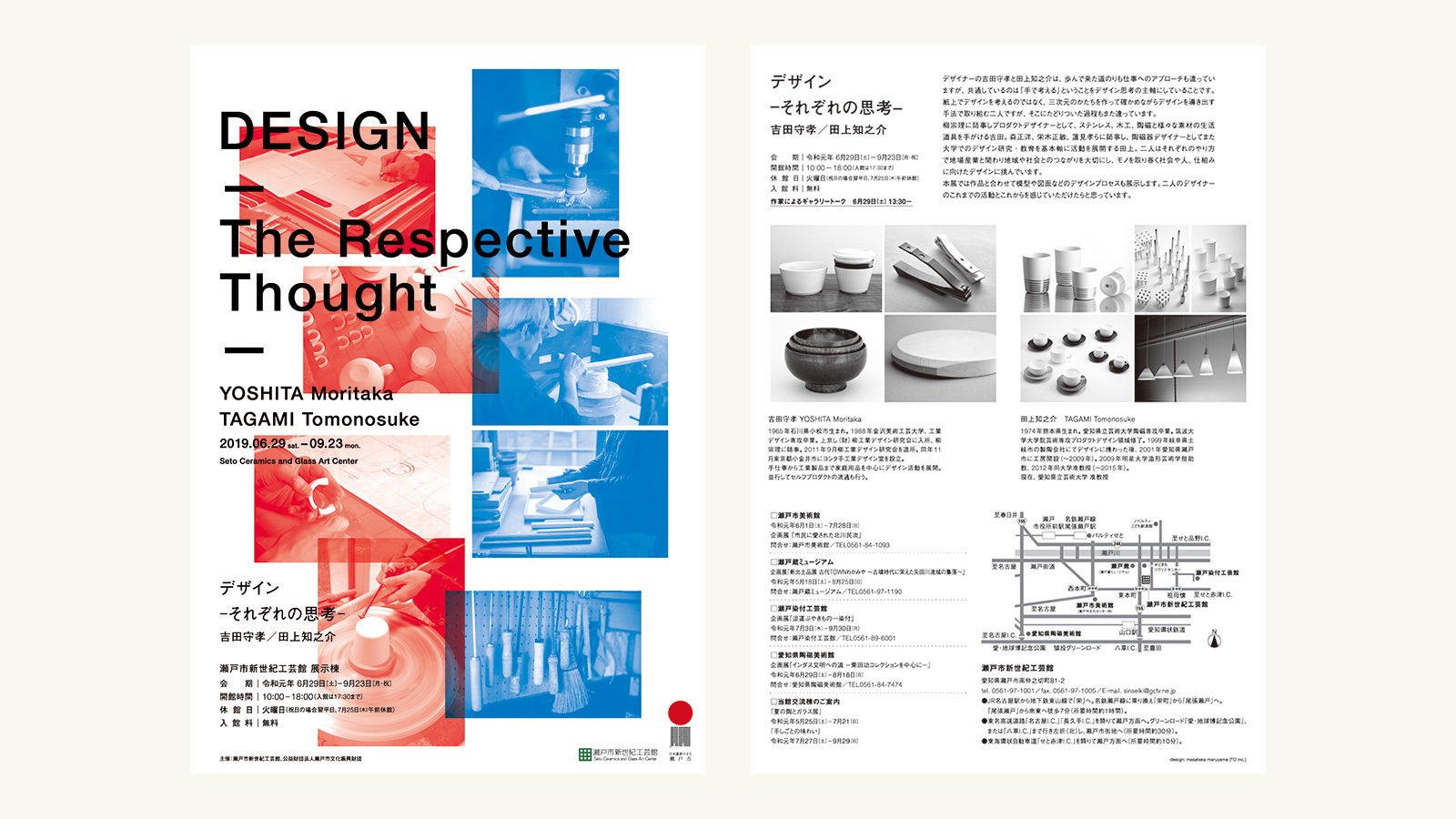 DESIGN —The Respective Thought— デザインそれぞれの思考|瀬戸市新世紀工芸館