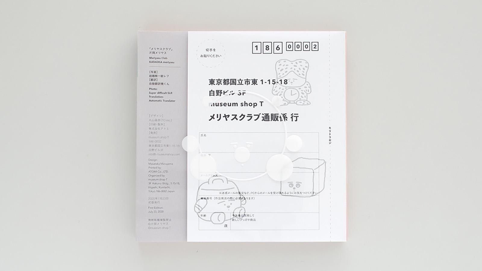 「生活向上!メリヤスクラブ」/片岡メリヤス