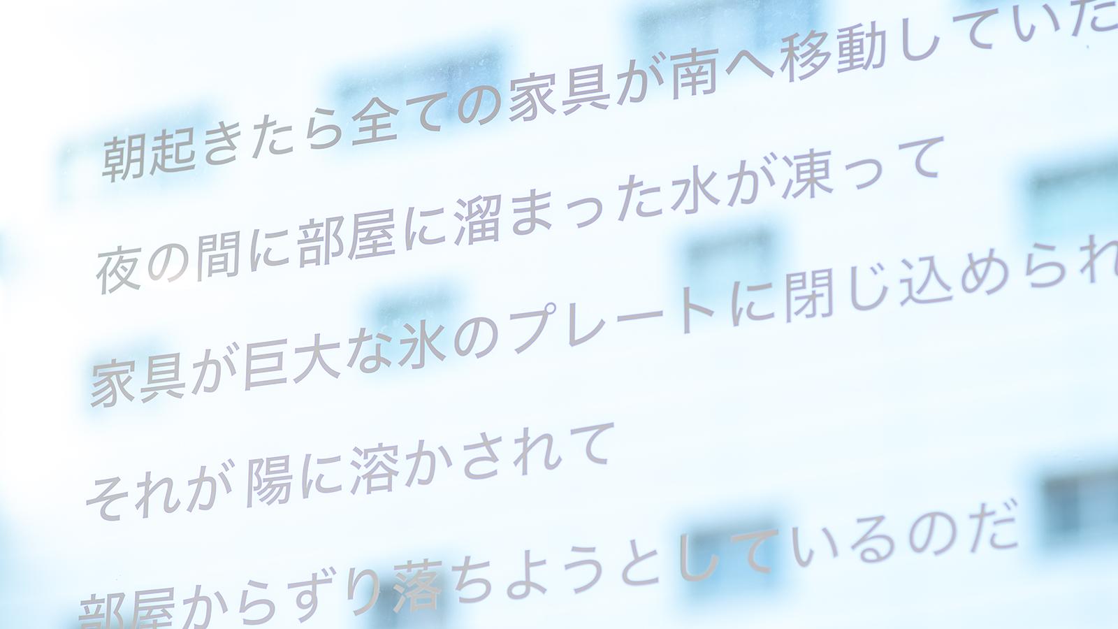 エントランス・ギャラリー vol.2/清水裕貴