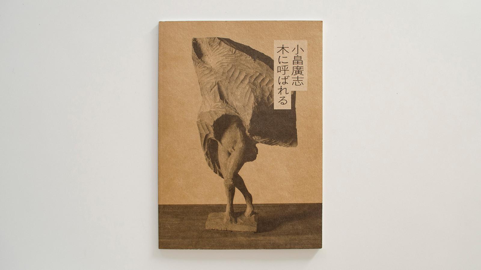 小畠廣志 木に呼ばれる|武蔵野市立吉祥寺美術館