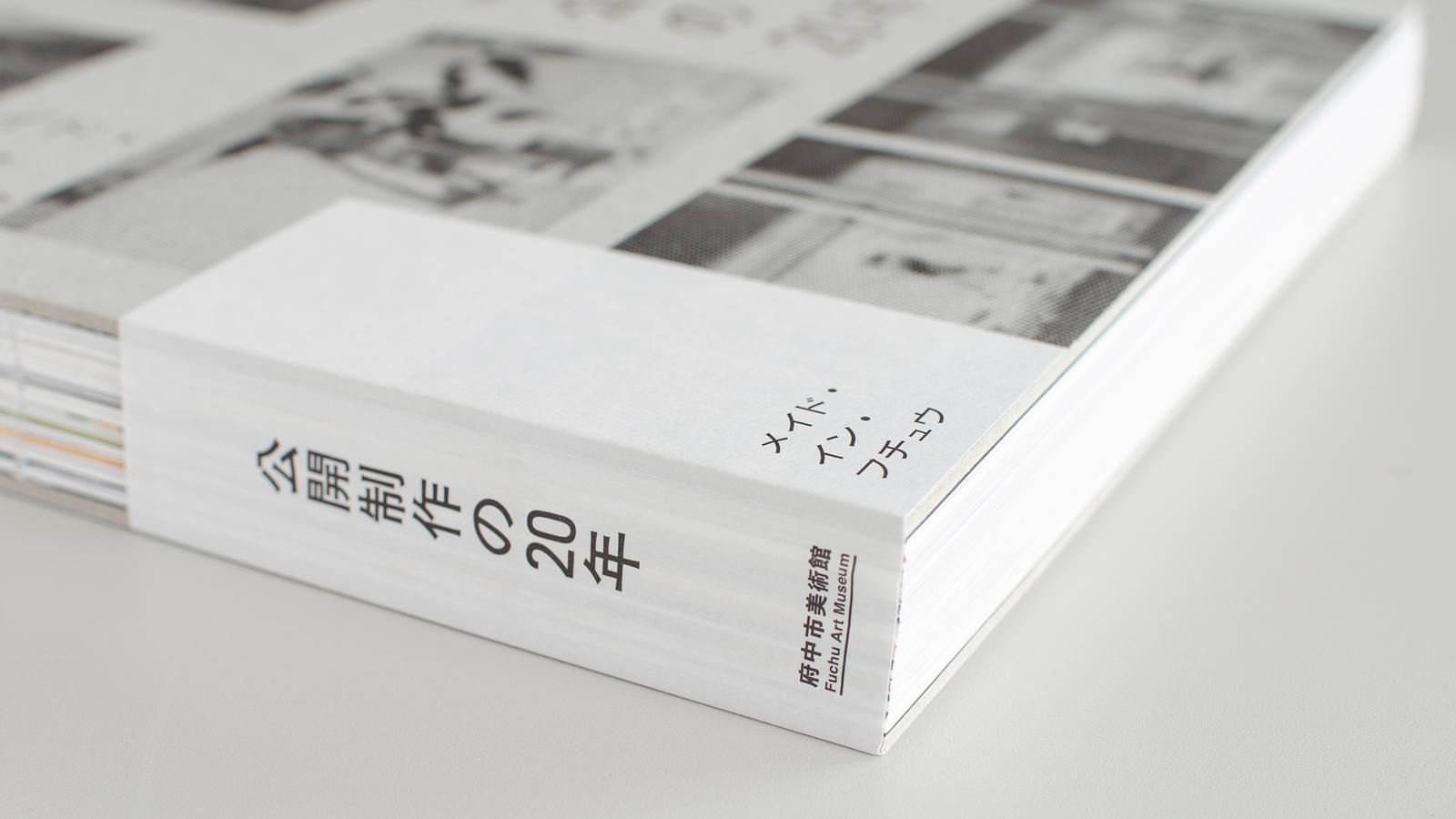メイド・イン・フチュウ 公開制作の20年|府中市美術館