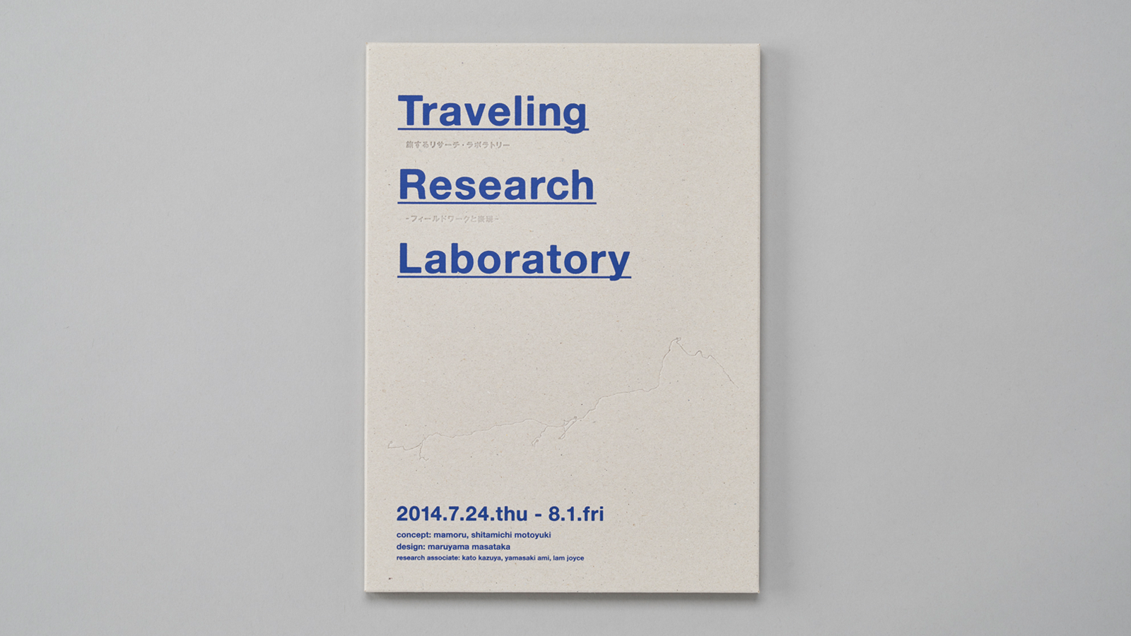 Traveling Research Labratory 2014