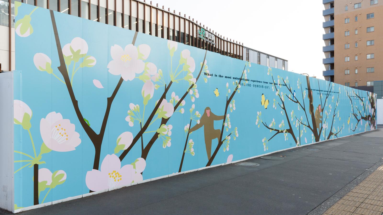 Kunitachi Campus Wall