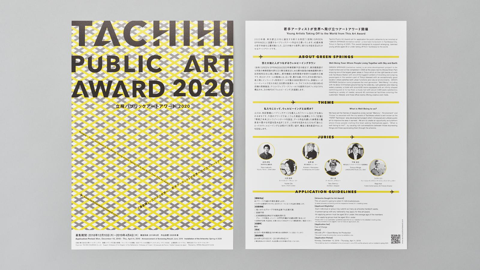 TACHIHI PUBLIC ART AWARD 2020