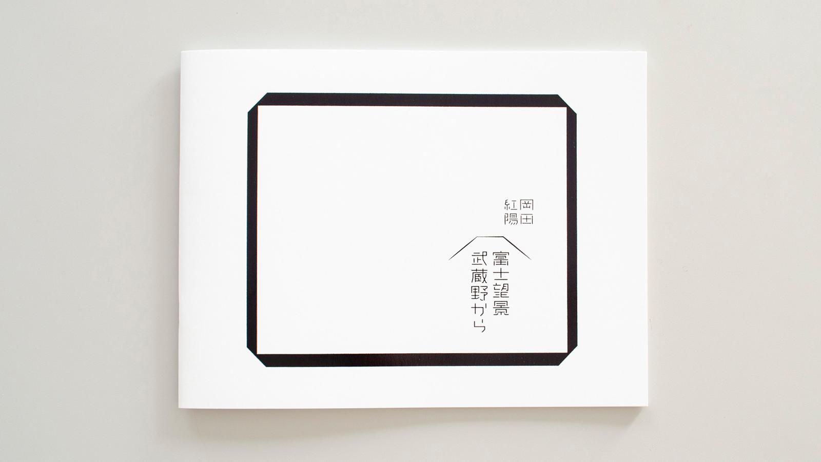 岡田紅陽 富士望景 武蔵野から|武蔵野市立吉祥寺美術館